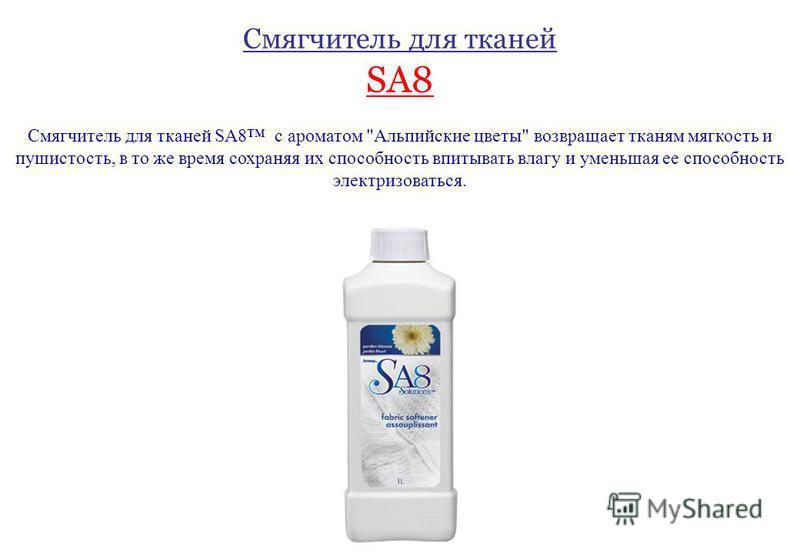 Смягчитель для тканей SA8 Смягчитель для тканей SA8 с ароматом Альпийские цветы возвращает тканям мягкость и пушистость, в то же время сохраняя их способность впитывать влагу и уменьшая ее способность электризоваться.