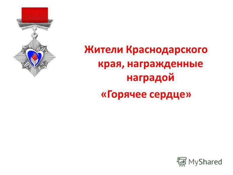 Жители Краснодарского края, награжденные наградой «Горячее сердце»