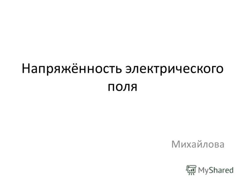Напряжённость электрического поля Михайлова