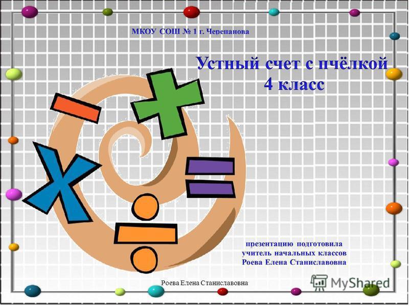 Роева Елена Станиславовна