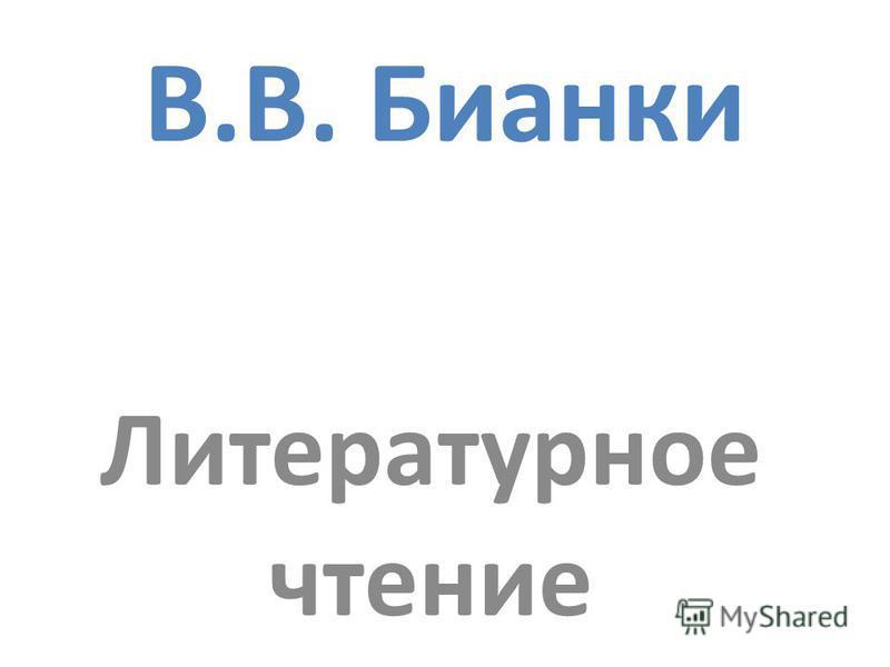 В.В. Бианки Литературное чтение