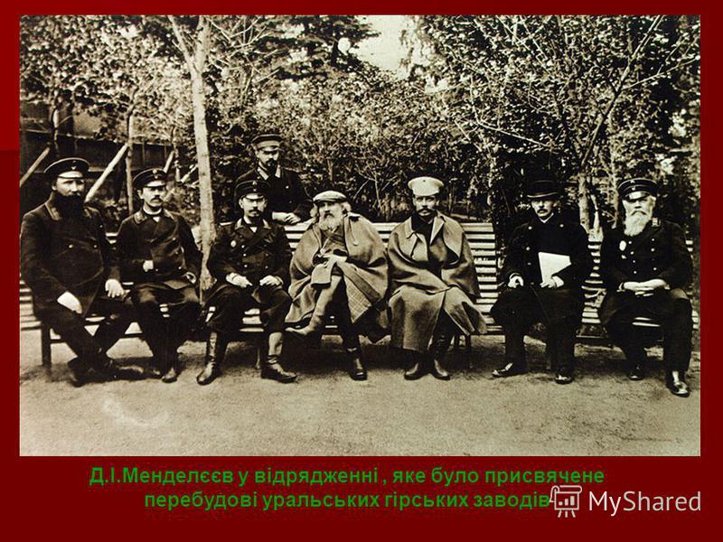 Д.І.Менделєєв у відрядженні, яке було присвячене перебудові уральських гірських заводів