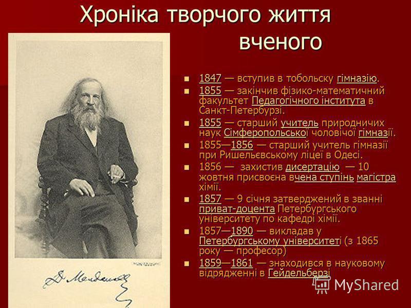 Хроніка творчого життя вченого 1847 вступив в тобольску гімназію. 1847 вступив в тобольску гімназію. 1847гімназію 1847гімназію 1855 закінчив фізико-математичний факультет Педагогічного інститута в Санкт-Петербурзі. 1855 закінчив фізико-математичний ф