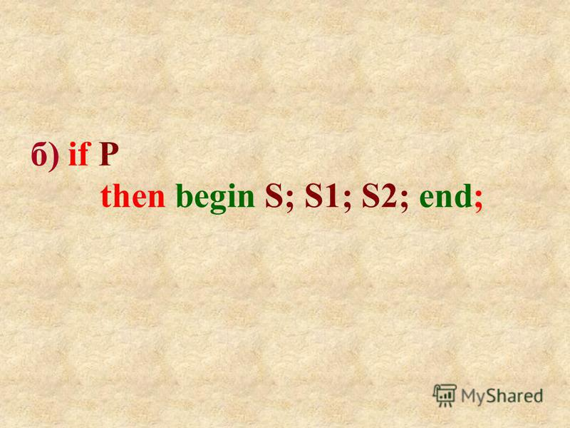 б) if P then begin S; S1; S2; end;