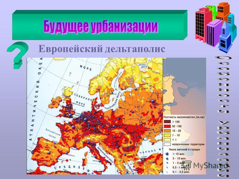 Европейский дельта полис