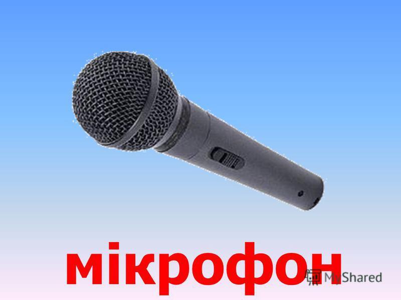 Музичні інструменти Автор. Головач М.В.