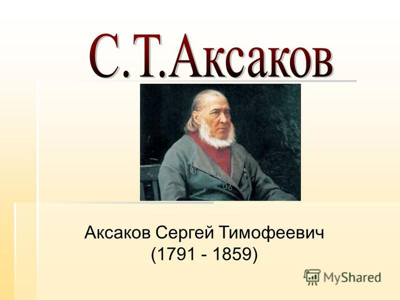 Аксаков Сергей Тимофеевич (1791 - 1859)
