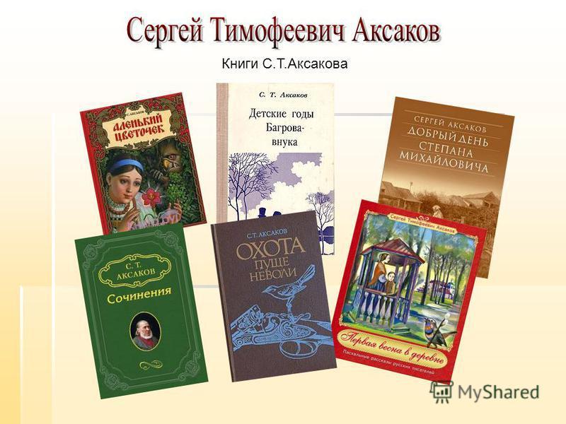 Книги С.Т.Аксакова