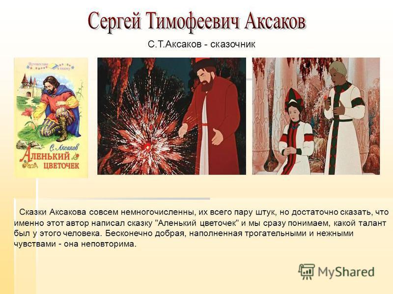 С.Т.Аксаков - сказочник Сказки Аксакова совсем немногочисленны, их всего пару штук, но достаточно сказать, что именно этот автор написал сказку