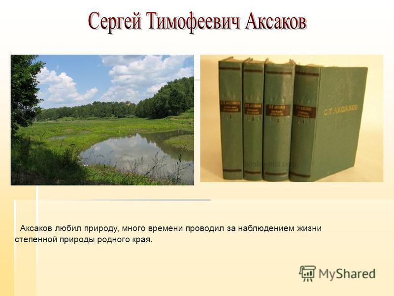 Аксаков любил природу, много времени проводил за наблюдением жизни степенной природы родного края.