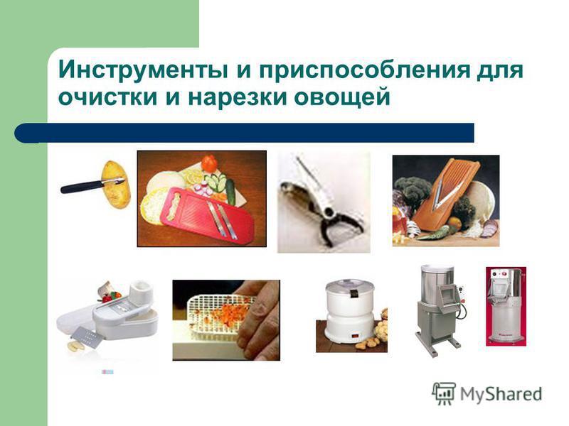 Инструменты и приспособления для очистки и нарезки овощей
