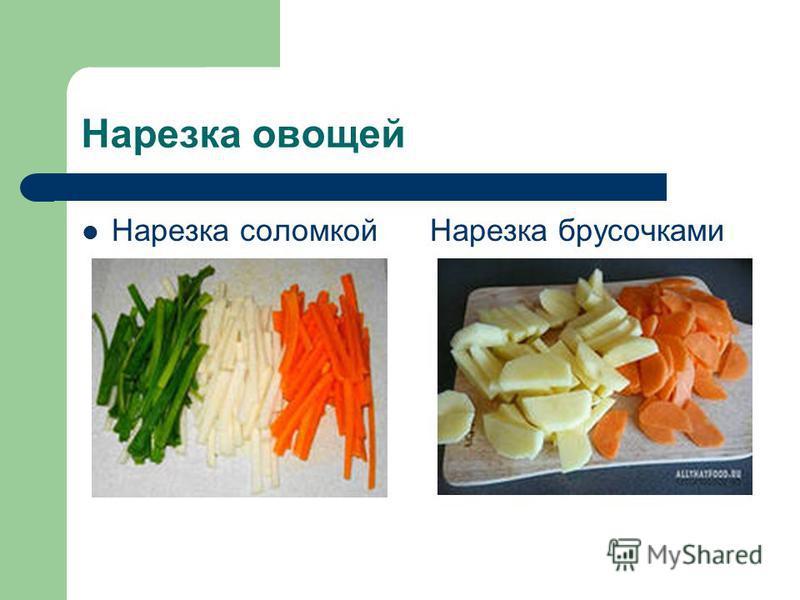 Нарезка овощей Нарезка соломкой Нарезка брусочками