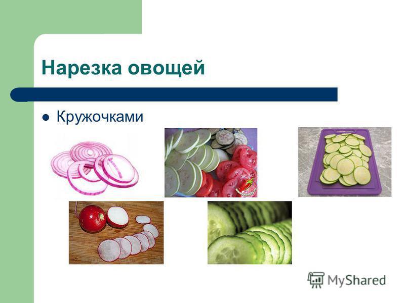 Нарезка овощей Кружочками