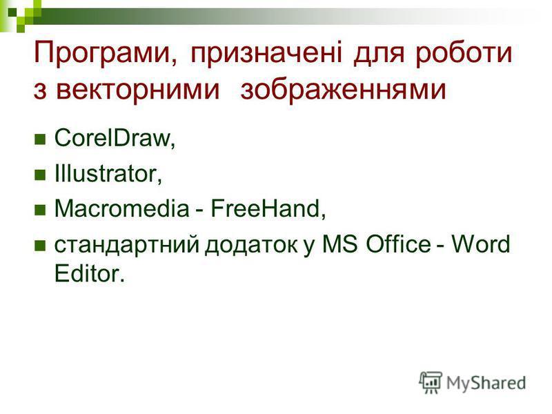 Програми, призначені для роботи з векторними зображеннями CorelDraw, Illustrator, Macromedia - FreeHand, стандартний додаток у MS Office - Word Editor.