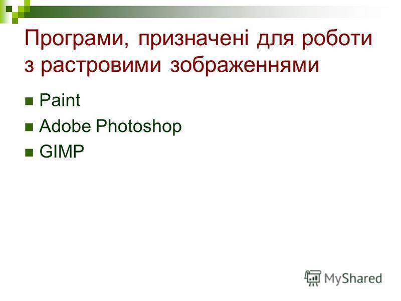 Програми, призначені для роботи з растровими зображеннями Paint Adobe Photoshop GIMP