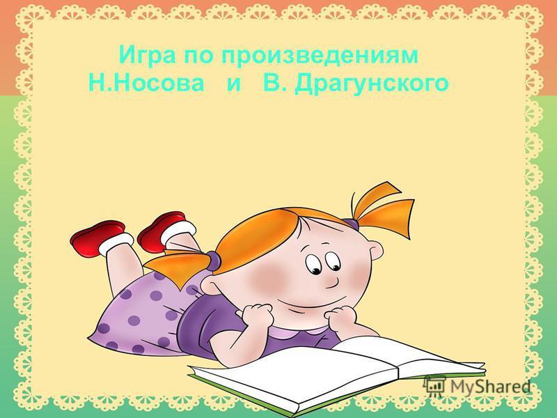 Игра по произведениям Н.Носова и В. Драгунского