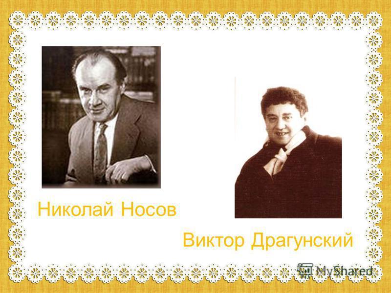Николай Носов Виктор Драгунский