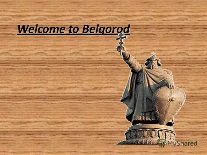 Welcome to Belgorod