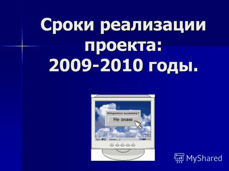 Сроки реализации проекта: 2009-2010 годы.