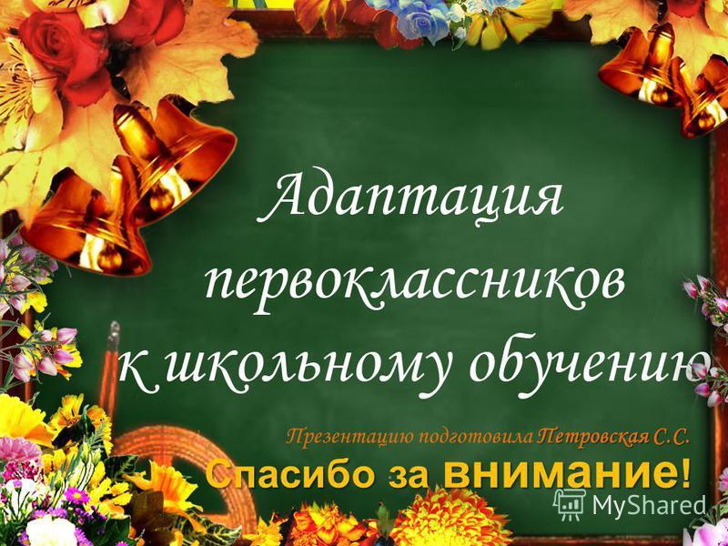Спасибо за внимание ! Петровская С.С. Презентацию подготовила Петровская С.С.