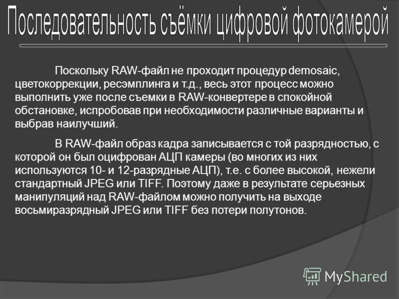 Поскольку RAW-файл не проходит процедур demosaic, цветокоррекции, ресэмплинга и т.д., весь этот процесс можно выполнить уже после съемки в RAW-конвертере в спокойной обстановке, испробовав при необходимости различные варианты и выбрав наилучший. В RA