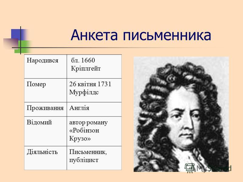 Народився бл. 1660 Кріплгейт Помер26 квітня 1731 Мурфілдс ПроживанняАнглія Відомийавтор роману «Робінзон Крузо» ДіяльністьПисьменник, публіцист Анкета письменника