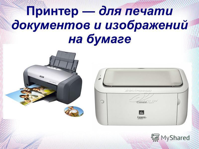 Принтер для печати документов и изображений на бумаге
