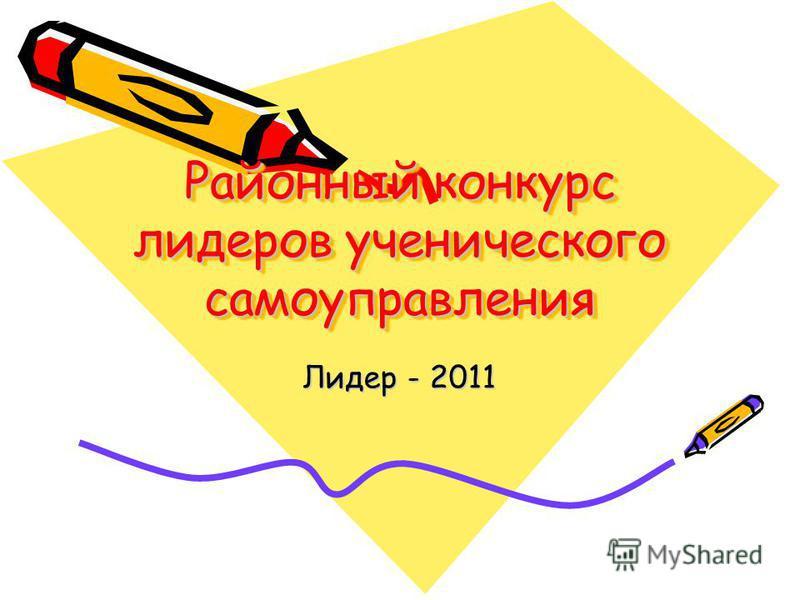 Районный конкурс лидеров ученического самоуправления Лидер - 2011