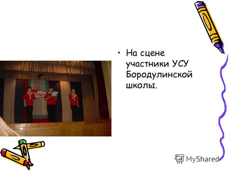 На сцене участники УСУ Бородулинской школы.