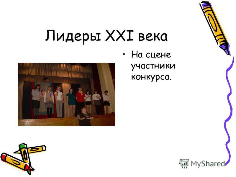 Лидеры XXΙ века На сцене участники конкурса.