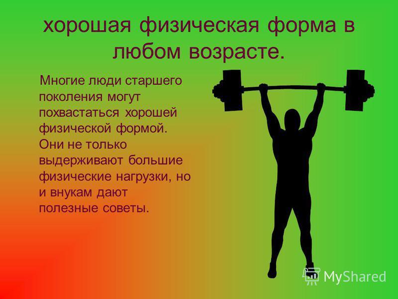 хорошая физическая форма в любом возрасте. Многие люди старшего поколения могут похвастаться хорошей физической формой. Они не только выдерживают большие физические нагрузки, но и внукам дают полезные советы.