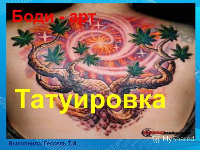Боди - арт Татуировка Выполнила: Гессель Т.И.