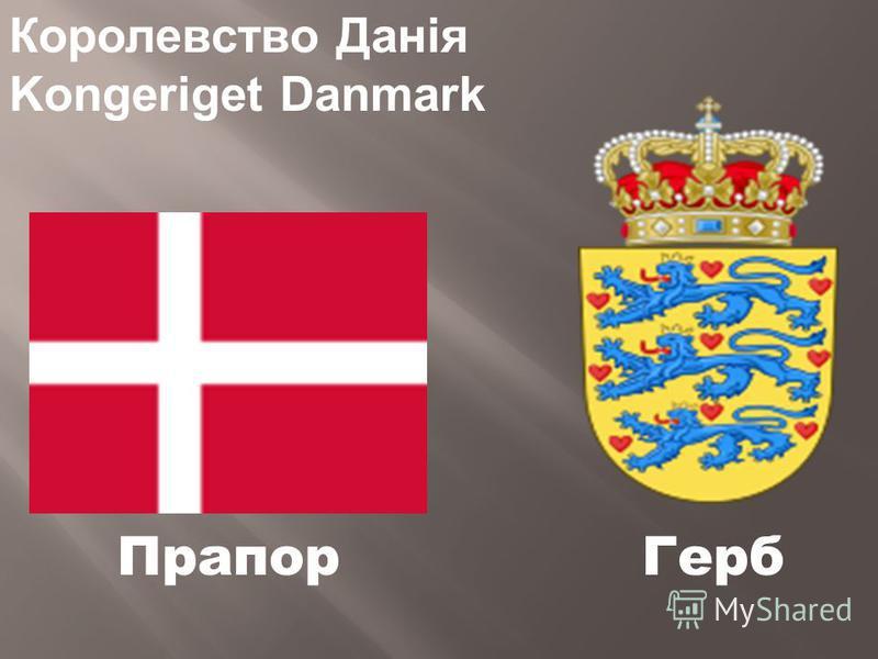 Королевство Данія Kongeriget Danmark ПрапорГерб