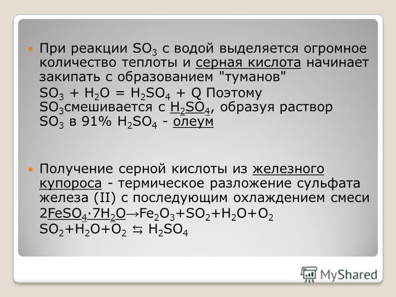 При реакции SO 3 с водой выделяется огромное количество теплоты и серная кислота начинает закипать с образованием