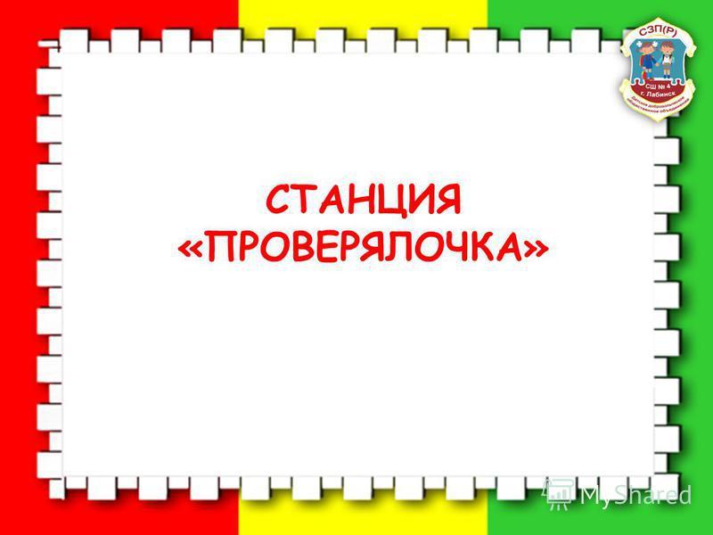 СТАНЦИЯ ПРАВЕРЯЛОЧКА СТАНЦИЯ «ПРОВЕРЯЛОЧКА»