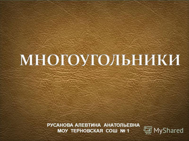 РУСАНОВА АЛЕВТИНА АНАТОЛЬЕВНА МОУ ТЕРНОВСКАЯ СОШ 1