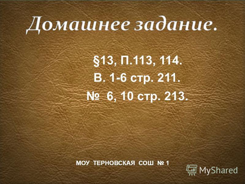 §13, П.113, 114. В. 1-6 стр. 211. 6, 10 стр. 213. МОУ ТЕРНОВСКАЯ СОШ 1