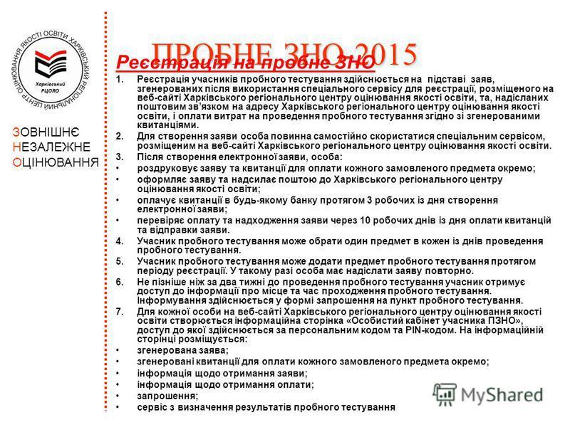ПРОБНЕЗНО-2015 ПРОБНЕ ЗНО-2015 Реєстрація на пробне ЗНО 1.Реєстрація учасників пробного тестування здійснюється на підставі заяв, згенерованих після використання спеціального сервісу для реєстрації, розміщеного на веб-сайті Харківського регіонального