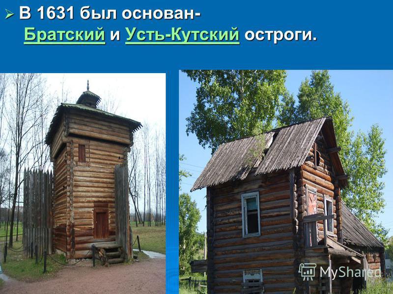 В 1631 был основан- Братский и Усть-Кутский остроги. В 1631 был основан- Братский и Усть-Кутский остроги.Братский Усть-Кутский Братский Усть-Кутский