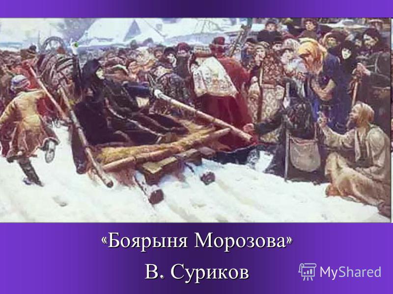 « Боярыня Морозова » В. Суриков