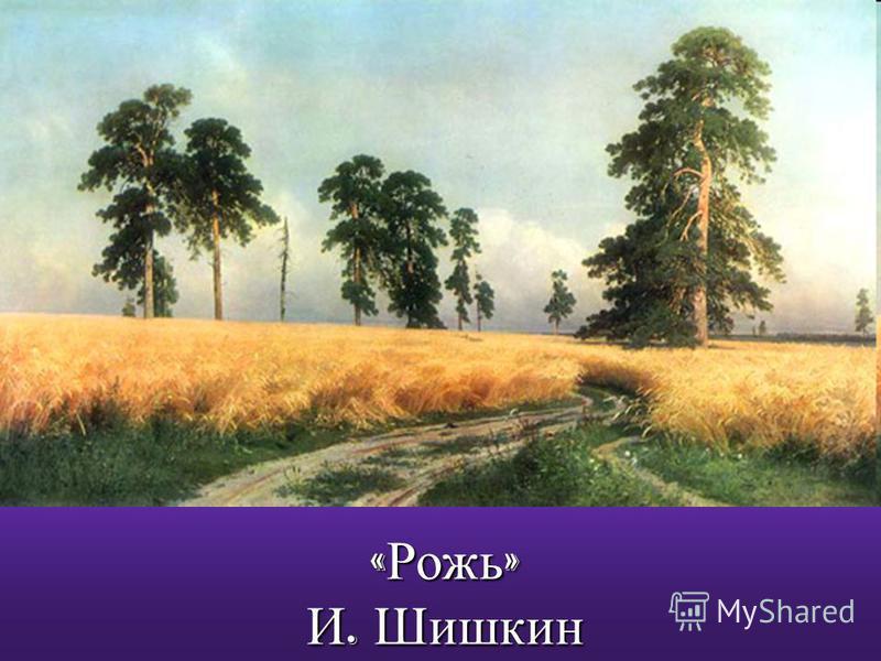 « Рожь » И. Шишкин