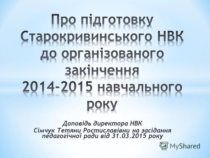 Доповідь директора НВК Сімчук Тетяни Ростиславівни на засідання педагогічної ради від 31.03.2015 року