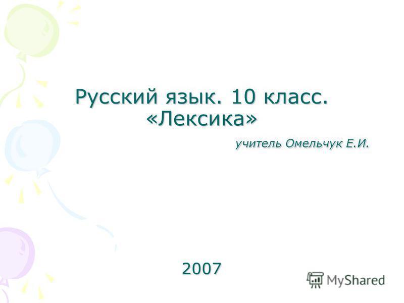 Русский язык. 10 класс. «Лексика» учитель Омельчук Е.И. 2007