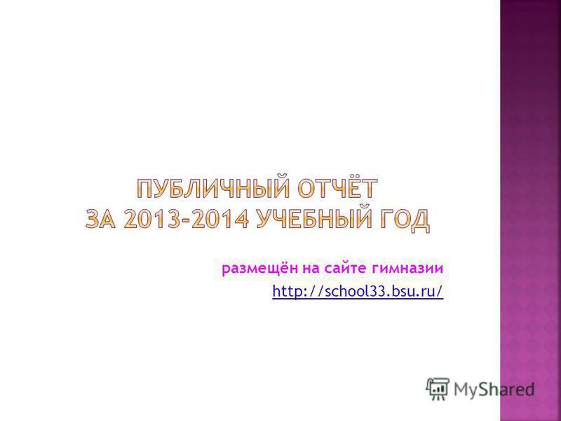 размещён на сайте гимназии http://school33.bsu.ru/