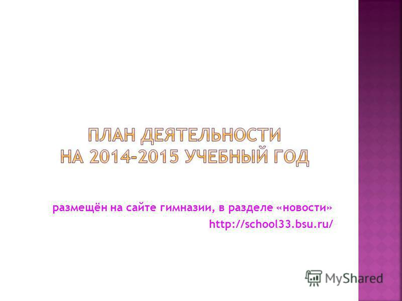 размещён на сайте гимназии, в разделе «новости» http://school33.bsu.ru/