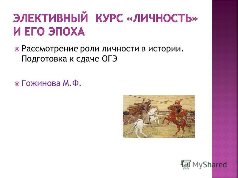 Рассмотрение роли личности в истории. Подготовка к сдаче ОГЭ Гожинова М.Ф.