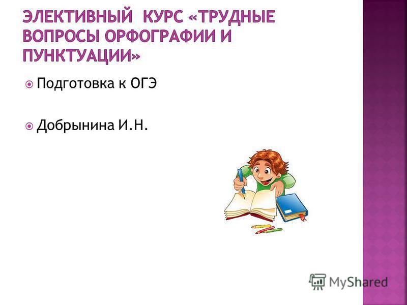 Подготовка к ОГЭ Добрынина И.Н.