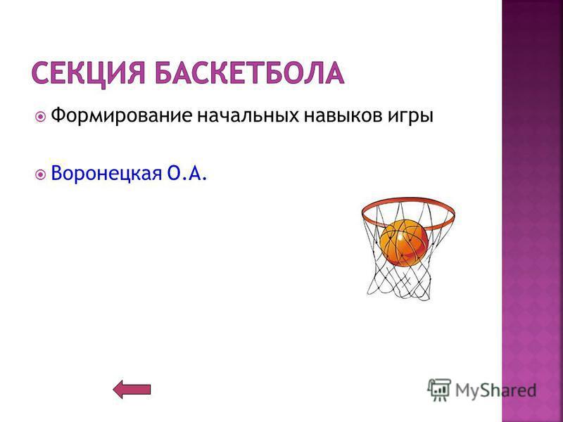 Формирование начальных навыков игры Воронецкая О.А.