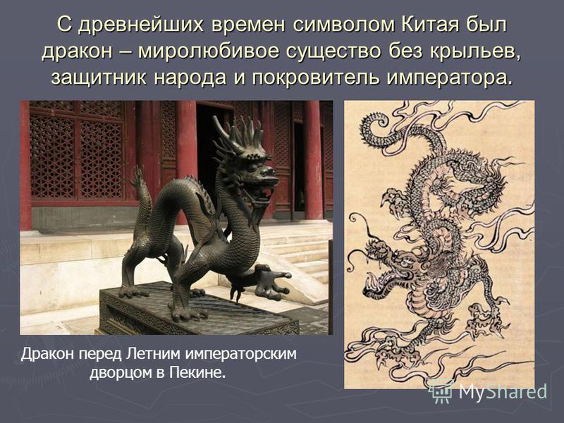 С древнейших времен символом Китая был дракон – миролюбивое существо без крыльев, защитник народа и покровитель императора. Дракон перед Летним императорским дворцом в Пекине.