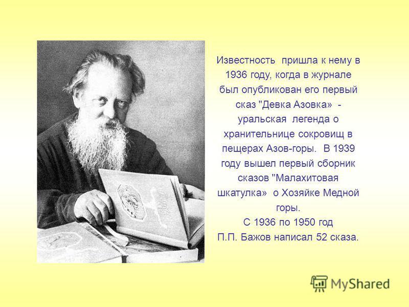 У писателя Павла Петровича Бажова счастливая судьба. Он родился 27 января 1879 года на Урале в семье рабочего. Благодаря случаю и своим способностям он получил возможность учиться. Закончил училище, затем духовную семинарию. Восемнадцать лет работал